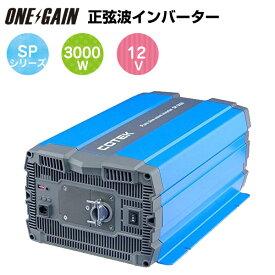 COTEK 正弦波インバーター 出力3000W 電圧12V SP3000-112 コーテック SPシリーズ DC-AC