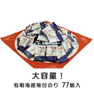 有明海産味付のり6切4枚×77袋入 大容量 有明海産 海苔 味付け海苔 国産 お弁当 ご飯のお供 業務用 味付けのり 味つけのり 寿司 おにぎり お試し 味付海苔 味海苔 子供 おつまみ海苔 詰合せ