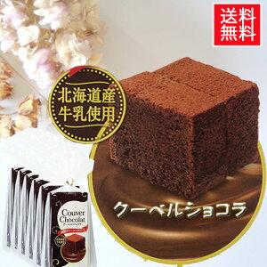 送料無料 濃厚 クーベルショコラ6個入 滑らか しっとり CO お菓子 菓子 ショコラ クーベル 上質 チョコレート スイーツ 高級 父の日 母の日 プレゼント