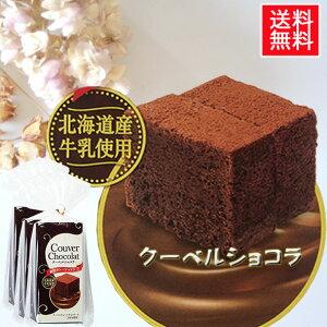 送料無料 濃厚 クーベルショコラ3個入 滑らか しっとり CO お菓子 菓子 ショコラ クーベル 上質 チョコレート スイーツ 高級 父の日 母の日 プレゼント