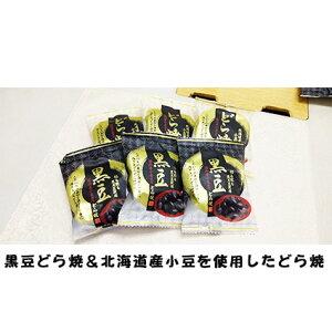 送料無料 北海道産小豆使用のどら焼&黒豆どら焼 6個入り 国内産小麦使用 こだわり素材 高級 どらやき どら焼 ギフト 皮