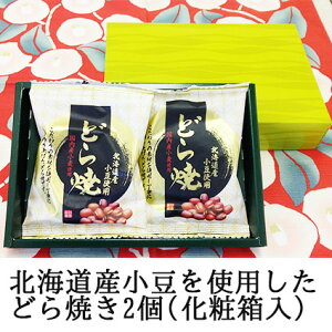 北海道産小豆使用のどら焼き 2個セット 国内産小麦使用 こだわり素材 高級 どらやき どら焼 どら焼き ギフト 皮 プチギフト セット 和菓子 ポイント消化 和菓子 ドラ焼き お祝い 贈答品