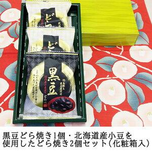 北海道産小豆使用のどら焼き・黒豆どら焼き 3個セット 国内産小麦使用 こだわり素材 高級 どらやき どら焼 ギフト 皮 プチギフト セット 和菓子