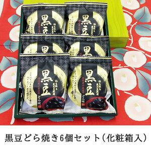 黒大豆 黒豆どら焼き6個セット 国内産小麦使用 こだわり素材 高級 どらやき どら焼き ギフト 皮 プチギフト 化粧箱入 父の日 母の日 プレゼント ポッキリ