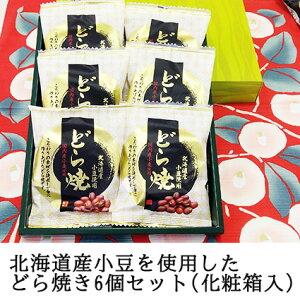 北海道産小豆使用のどら焼き 6個セット 国内産小麦使用 こだわり素材 高級 どらやき どら焼 ギフト 皮 プチギフト セット 和菓子