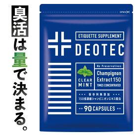 口 体 臭い サプリ 加齢臭 におい ケア シャンピニオン デオアタック 息ケア サプリメント DEOTEC 90粒 30日分 送料無料 ポイント消化