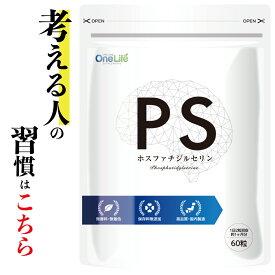 PS ホスファチジルセリン PS100mg配合 冴え ひらめきサポート 植物由来 仕事 受験 勉強 集中 サプリメント 日本製 30日分 送料無料 ポイント消化