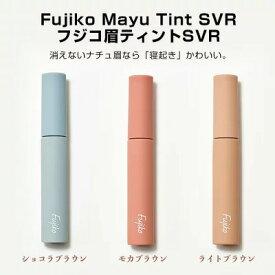 Fujiko フジコ 眉ティントSVR 6g ティント ショコラブラウン/モカブラウン/ライトブラウン かわいい 長時間キープ 時短