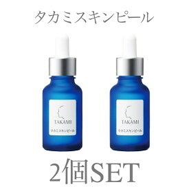 タカミスキンピール タカミ スキンピール 2個セット 30ml×2 TAKAMI 美容液 角質美容水