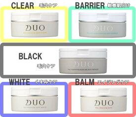 DUO ザ クレンジングバーム / バーム クリア/バーム /バリア/ ブラック/ ホワイト  90g メイク落とし