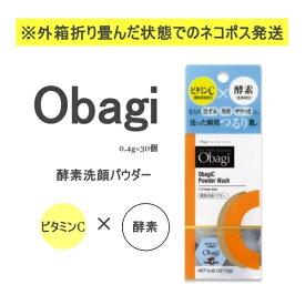 【ポイント2倍 10/20限定】ロート製薬 オバジ オバジC酵素洗顔パウダー 0.4g×30個