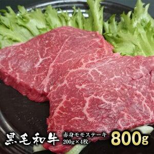黒毛和牛 赤身モモステーキ 800g (200g*4枚)