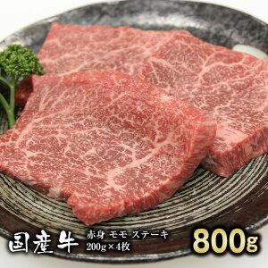 国産牛 赤身 モモ ステーキ 800g (200g*4枚)