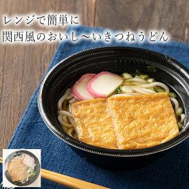 レンジでできる きつねうどん 400gわんまいるオリジナル 京都 薬師庵 冷凍食品 惣菜 惣菜 おかず 和食 ミールキット 時短