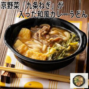 レンジでできる 九条ねぎ入りカレーうどん 360g 京都 桂茶屋 カレー うどん 冷凍食品 冷凍惣菜 わんまいるの惣菜 わんまいる惣菜 惣菜 おかず 和食 お総菜 時短 時短料