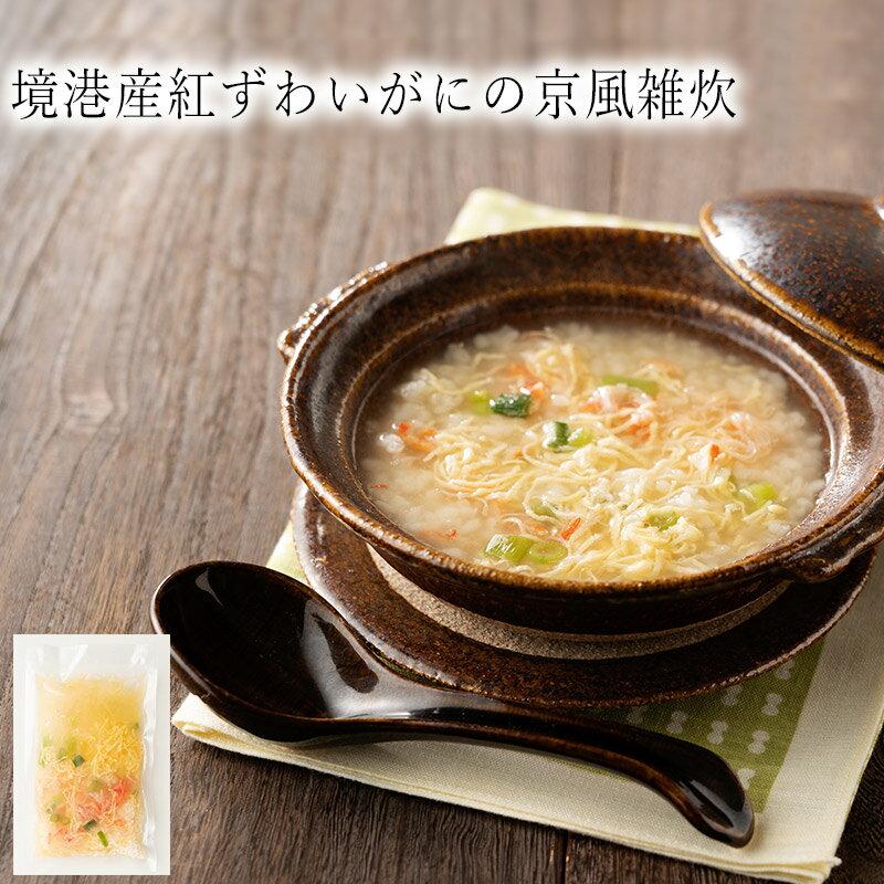 境港産紅ずわいがにの雑炊 200g 京都 桂茶屋 雑炊 ぞうすい ゾウスイ