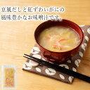 境港産紅ずわいがにのかに汁 180gわんまいるオリジナル 京都 桂茶屋 冷凍食品 惣菜 惣菜 おかず 和食 ミールキット 時短
