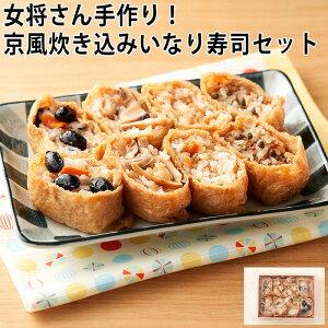 京の炊き込みいなり食べ比べセット 8個入(4種×2個) 京都 桂茶屋 いなり 寿司(冷凍食品 冷凍惣菜 わんまいるの惣菜 わんまいる惣菜 惣菜 おかず 和風惣菜 和惣菜 洋風惣菜