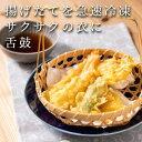 天ぷら盛合せ 4種【えび かぼちゃ ししとう 野菜のかき揚げ】