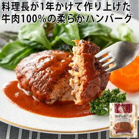 デミグラスハンバーグ 140g大阪 リーガロイヤルホテル冷凍食品 惣菜 おかず 和食 洋食 肉料理 牛肉 ハンバーグ ホテル仕様 手ごね