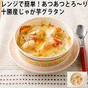 レンジでできる 北海道十勝産じゃが芋のグラタン 200g(冷凍食品 冷凍惣菜 わんまいるの惣菜 わんまいる惣菜 惣…