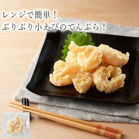 冷凍 小えびの天ぷら 100g電子レンジOK 冷凍 海老 エビ 天ぷら冷凍 惣菜 温めるだけ