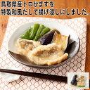 鳥取県産トロかますと野菜の揚げ浸し 120g(冷凍食品 冷凍惣菜 わんまいるの惣菜 わんまいる惣菜 惣菜 おかず …