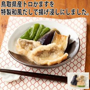 鳥取県産トロかますと野菜の揚げ浸し 120g(冷凍食品 冷凍惣菜 わんまいるの惣菜 わんまいる惣菜 惣菜 おかず 和風惣菜 和惣菜 洋風惣菜 中華惣菜 お総菜 時短 時短料理