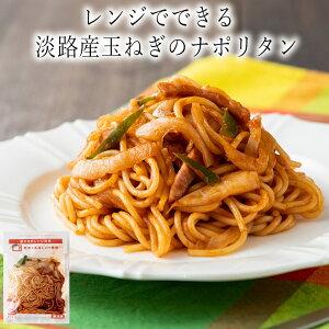 4食 レンジでできる 淡路産玉ねぎのナポリタン 290g / わんまいるオリジナル 大阪 矢田健(冷凍食品 冷凍惣菜 わんまいるの惣菜 わんまいる惣菜 惣菜 おかず 和風惣菜 和惣菜