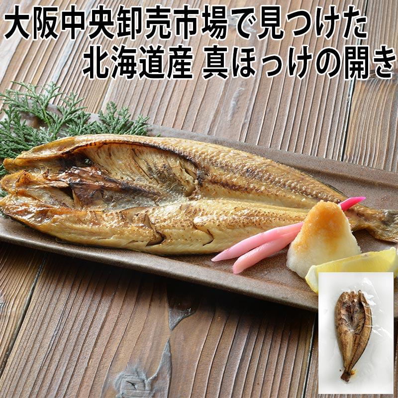 北海道産 真ほっけの開き 1尾 ホッケ ほっけ