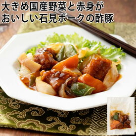 4食 石見ポークの酢豚 160g惣菜 中華料理 主菜 おかず すぶた 豚肉 ぶたにく ブタ肉 石見ポークまとめ買い 買い置き ミールキット 時短