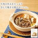 肉豆腐 160g / わんまいるオリジナル 大阪 吉フーズ(冷凍食品 冷凍惣菜 わんまいるの惣菜 わんまいる惣菜 惣菜 …