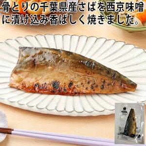 千葉県産さば(骨とり)の西京味噌焼き 85g さば サバ 鯖(冷凍食品 冷凍惣菜 わんまいるの惣菜 わんまいる惣菜 惣菜 おかず 和風惣菜 和惣菜 洋風惣菜 中華惣菜 お総菜