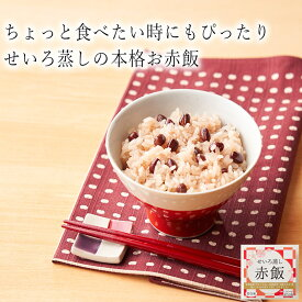 4食 せいろ蒸し 赤飯 125g佐賀 唐房米穀冷凍惣菜食品 和食 ミールキット 時短