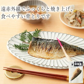 国産 さば 骨とり の塩焼き兵庫 財木商店 冷凍食品 惣菜 惣菜 おかず 和食 ミールキット 時短
