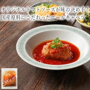 4食 ロールキャベツ トマトソース煮 160g / わんまいるオリジナル 大阪 吉フーズ(冷凍食品 冷凍惣菜 わんまいるの惣菜 わんまいる惣菜 惣菜 おかず 和風惣菜 和惣菜 洋風惣菜