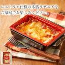 4食 ラザニア・ボロネーゼ 210g福島 ステラフーズ 冷凍食品 惣菜 惣菜 おかず 和食 ミールキット 時短