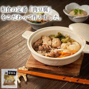 4食 国産牛の肉豆腐わんまいるオリジナル 兵庫 沖物産 冷凍食品 惣菜 惣菜 おかず 和食 ミールキット 時短