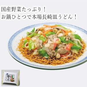 4食 長崎で作った皿うどんです。長崎雲仙 和泉屋冷凍惣菜食品 和食 ミールキット 時短