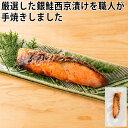 銀鮭西京焼き 一切 兵庫 財木商店 鮭 さけ サケ 西京焼き(冷凍食品 冷凍惣菜 わんまいるの惣菜 わんまいる…