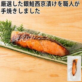 銀鮭西京焼き 一切 兵庫 財木商店 鮭 さけ サケ 西京焼き冷凍食品 惣菜 おかず 和食 ミールキット 時短