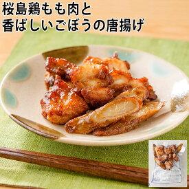 桜島鶏ももとごぼうの唐揚げ 100gからあげ カラアゲ 牛蒡 ゴボウ冷凍食品 惣菜 惣菜 おかず 時短