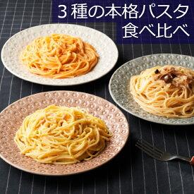 スパゲティー3種類食べ比べセット合計6品カルボナーラ 醤油きのこ ビスク風トマトクリーム冷凍食品 冷凍惣菜 冷凍パスタ 洋食 スパゲッティー 麺