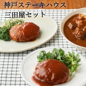 6食入 神戸ステーキハウス三田屋おすすめセット わんまいる 食品 冷凍 洋惣菜 ハンバーグ カレー 牛肉 豚肉 肉料理 チーズ セット 詰め合わせ