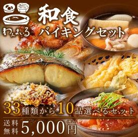 【送料無料】40種類から10品えらべる和食のバイキングセット わんまいる 和風惣菜 和食総菜セット 詰め合わせ 選べるセット 種類豊富 手軽簡単 焼き魚