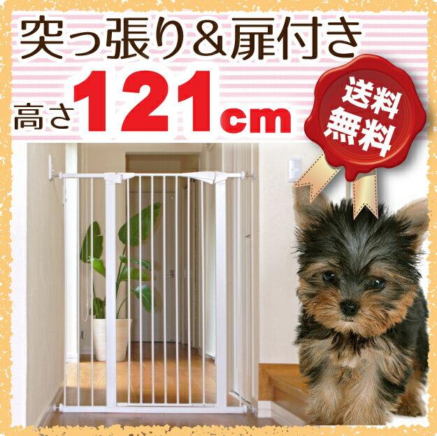 突っ張りペットゲートドア付き JPG-612T【高さ121cm】★幅約69〜83cm★
