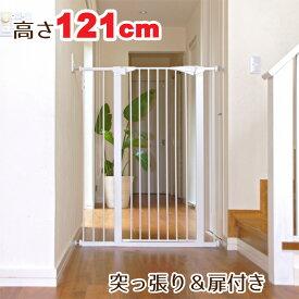 突っ張りペットゲートドア付き JPG-612T【高さ121cm】★幅約69〜83cm★(送料無料 オートクローズ ハイタイプ 犬 )