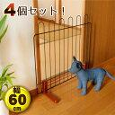 ■4個セット!■ペットフェンス JPF-60 【置くだけ 木製 犬 ゲート 犬用 ペット用ゲート ペットフェンス 間仕切り つ…