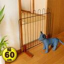 ペットフェンス JPF-60 【置くだけ 木製 犬 ゲート 犬用 ペット用ゲート ペットフェンス 間仕切り ついたて 衝立 柵 …