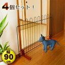 ■4個セット!■ペットフェンス JPF-90 【置くだけ 木製 犬 ゲート 犬用 ペット用ゲート ペットフェンス 間仕切り つ…